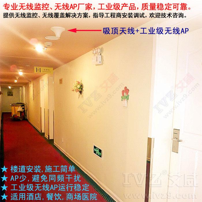 天馈式bwin体育保险投注覆盖 酒店bwin体育保险投注WiFi覆盖 吸顶天线