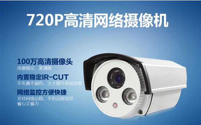 网络摄像机W0720特点