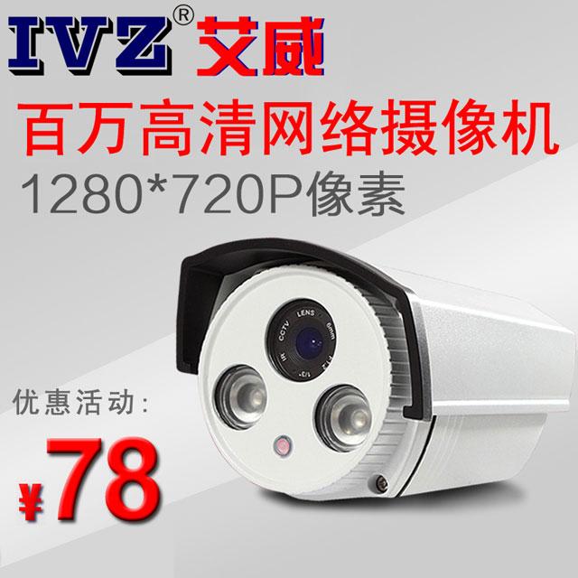 720P网络摄像机红外防水