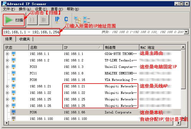 扫描IP软件(bbin直营E世博AP忘记IP地址)