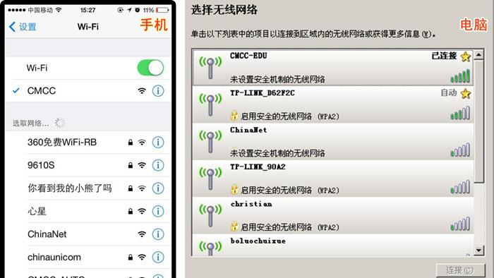 CMCCbwin体育保险投注WiFi 搜索WiFi 连接WiFi 营运商bwin体育保险投注WiFi