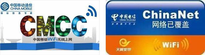 CMCCbwin体育保险投注WiFi 营运商bwin体育保险投注WiFi WiFi收费 WiFi收费运营