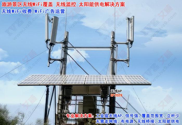 旅游景区 太阳能 bbin直营E世博WiFi覆盖 bbin直营E世博WiFi收费 WiFi广告运营