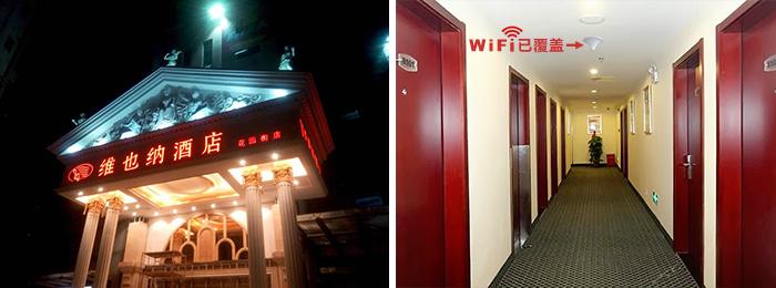 宾馆bwin体育保险投注WiFi覆盖 酒店bwin体育保险投注覆盖 餐饮WiFi覆盖 公寓bwin体育保险投注WiFi覆盖